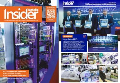Анонс RusCable Insider Digest №32 от 2 мая 2017 года