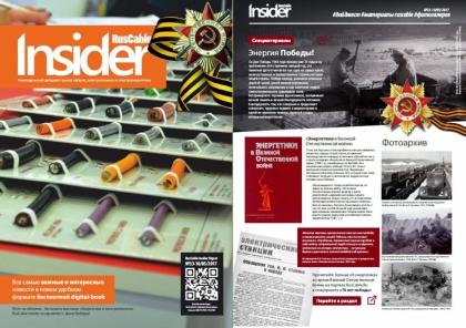 Анонс RusCable Insider Digest №33 от 10 мая 2017 года