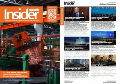 Анонс RusCable Insider Digest №34 от 22 мая 2017 года