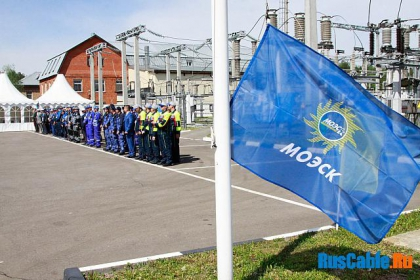 Начались соревнования оперативного персонала ПАО МОЭСК