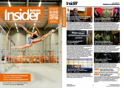 Анонс RusCable Insider Digest №41 от 10 июля 2017 года