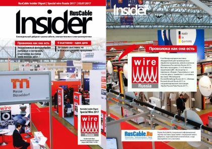 Спецвыпуск RusCable Insider Digest wire Russia 2017