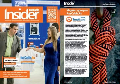 Анонс RusCable Insider Digest №44 от 31 июля 2017 года
