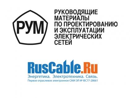 Портал RusCable.Ru начал сотрудничать с журналом РУМ издательства АО НТЦ ФСК ЕЭС