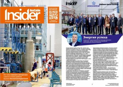 Анонс RusCable Insider Digest №48 от 28 августа 2017 года