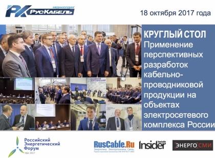На благо региона, на благо страны: РусКабель вновь проведет круглый стол в рамках Российского энергетического форума в Уфе