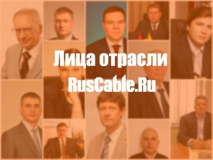 RusCable.Ru проводит актуализацию раздела Лица отрасли