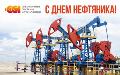 ГК ССТ поздравляет с Днем нефтяника