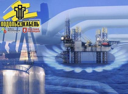 Коллектив ОАО НП ПОДОЛЬСККАБЕЛЬ от всей души поздравляет работников нефтяной и газовой промышленности с профессиональным праздником