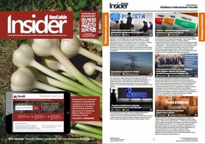 Анонс RusCable Insider Digest №49 от 4 сентября 2017 года