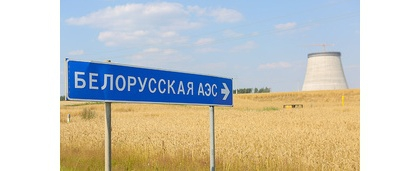 ЦКБМ испытало оборудование для Белорусской АЭС