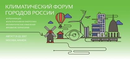 Климатический форум городов России 2017