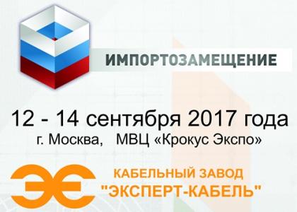 Кабельный Завод ЭКСПЕРТ-КАБЕЛЬ приглашает на выставку Импортозамещение 2017