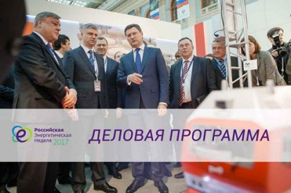 Опубликована деловая программа форума  Российская энергетическая неделя