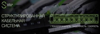 СКС SUPRLAN SYSTEM - технологичность, надежность, скорость