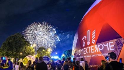 Фестиваль Правительства Москвы и Министерства энергетики РФ  ВместеЯрче