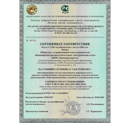 ООО Башкирэнерго успешно прошло аудит по новым стандартам интегрированной системы менеджмента