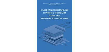Стационарные энергетические установки с топливными элементами: материалы, технологии, рынки
