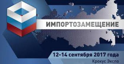 ООО ТД Ункомтех - партнер секционного заседания форума Импортозамещение 2017