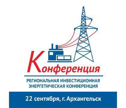 22 сентября в Архангельске пройдет вторая инвестиционная энергетическая конференция