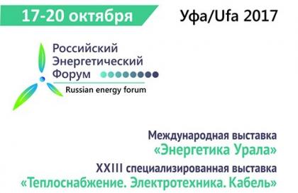 Варианты развития энергетики рассмотрят в Уфе