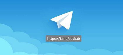 Приглашаем подписаться на телеграмм-канал Севкабель