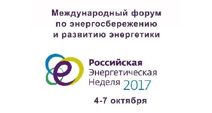 Обновлена деловая программа РЭН-2017