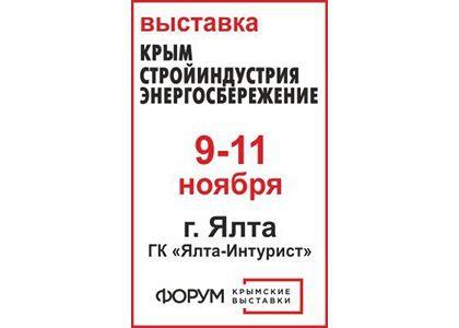 Строительная выставка  Крым. Стройиндустрия. Энергосбережение. Осень-2017 приглашает к участию