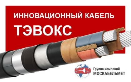 ГК Москабельмет представляет новое поколение силовых кабелей ТЭВОКС