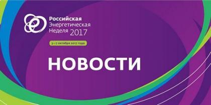 На Российской энергетической неделе обсудят перспективы сотрудничества России и ЕС