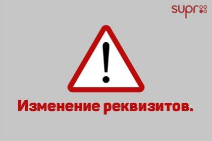 Изменение реквизитов ООО СУПР