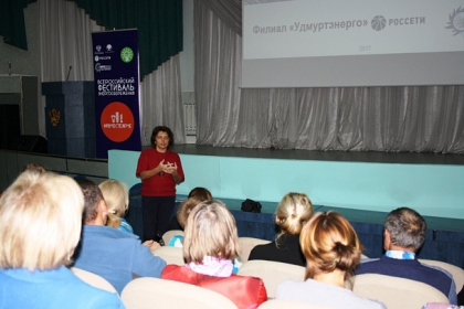 Сотрудники Удмуртэнерго провели семинар по профориентации для преподавателей республики