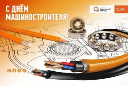 ХКА поздравляет с Днем машиностроителя!