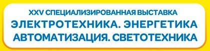 Крупнейшая в Сибири и на Дальнем Востоке специализированная выставка по энергетике приглашает участников