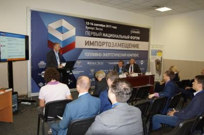Первый национальный форум Импортозамещение 2017