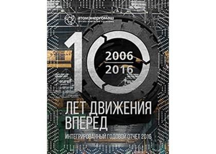 Опубликована интерактивная версия годового отчета АО Атомэнергомаш за 2016 год