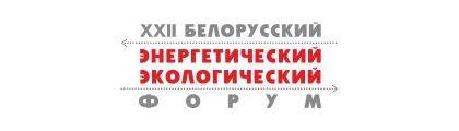 ХКА представит новые разработки кабелей на XXII Белорусском энергетическом и экологическом форуме
