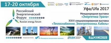 Темы круглого стола кабельной секции в рамках Российского энергетического форума