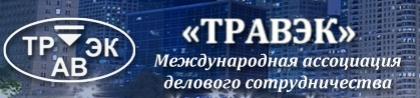 Ассоциация ТРАВЭК анонсирует предварительные списки докладов и участников конференции