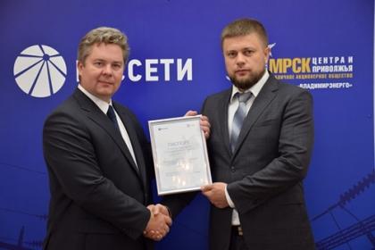 Филиал Владимирэнерго получил Паспорт готовности к осенне-зимнему периоду