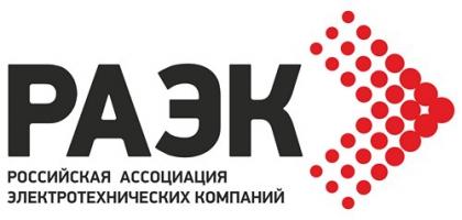 РАЭК стала представителем России в ETIM International