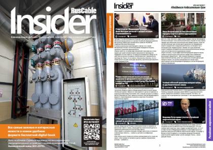 Анонс RusCable Insider Digest №53 от 2 октября 2017 года