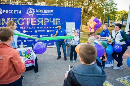 Энергетики МРСК Центра приняли активное участие во Всероссийском фестивале энергосбережения ВместеЯрче