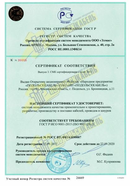 Ресертификационная проверка ОАО НП ПОДОЛЬСККАБЕЛЬ прошла успешно.