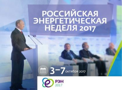Т Плюс представит подходы к решению ключевых проблем энергетики в рамках Российской энергетической недели