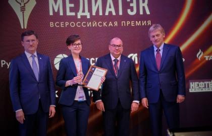 Состоялась церемония награждения победителей Всероссийского конкурса средств массовой информации, пресс-служб компаний ТЭК и региональных администраций МедиаТЭК-2017