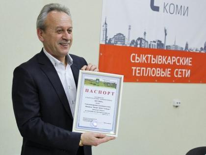 Паспорт готовности № 1 – у Сыктывкарских тепловых сетей