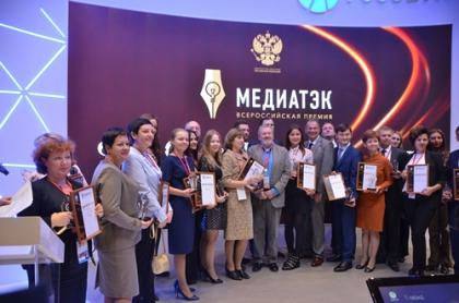 МОЭСК стала призером Всероссийского конкурса МедиаТЭК-2017