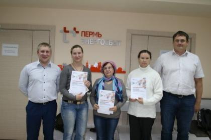 Пермские энергетики ЭнергосбыТ Плюс наградили самых активных участников акции Старший по дому