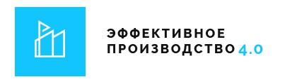 В Технопарке Сколково состоится конференция Эффективное производство 4.0
